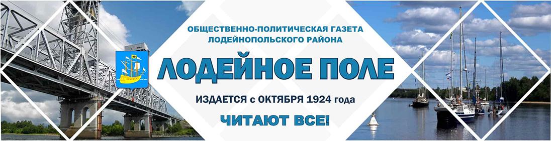 """Газета """"Лодейное Поле"""""""
